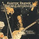 Astra & Astroneira / 20 Megales Epitychies No. 2/Kostas Tournas