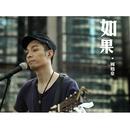If/Chau Pak Ho