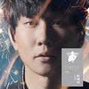 Genesis - Human (Special Edition)/JJ Lin