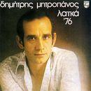 Laika '76/Dimitris Mitropanos