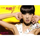 Agent J/Jolin Tsai