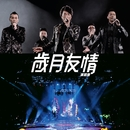Brotherhood of Men Concert Live/Ekin Cheng/Jordan Chan/Michael Tse/Chin Kar Lok/Jerry Lamb