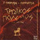 Troikos Polemos/Giannis Kozatsas