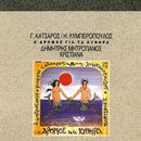 O Dromos Gia Ta Kythira/Dimitris Mitropanos