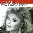 Ta Erotika/Rita Sakellariou