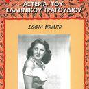 Asteria Tou Ellinikou Tragoudiou/Sofia Vempo