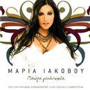 Mavra Mesanychta/Maria Iakovou