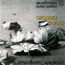 Skorpia Fylla/Dimitris Mitropanos