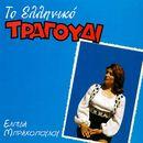 To Elliniko Tragoudi/Elpida Brachopoulou