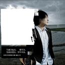 Love Juvenile/Xu Wei