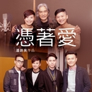 With Love/Lam Yat Fung