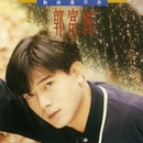 I Love You Forever/Aaron Kwok