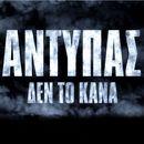 Den To 'Kana/Antypas