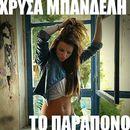 To Parapono/Chrysa Banteli