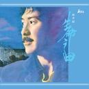 Songs Of Life Remastering/George Lam