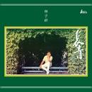 Evergreen Remastering/George Lam