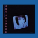 Word's From The Bottom of My Heart (REMASTERED)/Tracy Huang