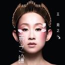 Heaven (Live with Coro di Paradiso)/Ivana Wong