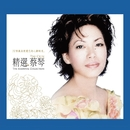 The Essential Collection (Remastered)/Tsai Ching
