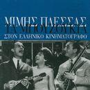 Mpouzouki Ston Elliniko Kinimatografo/Mimis Plessas