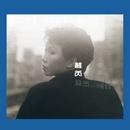 Turn Around And Behold (Remastered)/Julie Sue