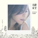 Life's Journey/Julia Peng