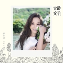 Darling/Julia Peng