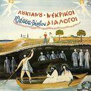 Loukianou Nekrikoi Dialogoi/Mimis Plessas