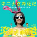 A Girl with Her Lily Fantasy (Go Away Mr.Tumour(Original Motion Picture Soundtrack))/Bai Baihe