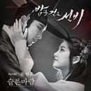 Scholar Who Walks the Night, Pt. 2 (Original Soundtrack)/Eun Gaeun
