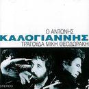 O Antonis Kalogiannis Tragouda Miki Theodoraki/Antonis Kalogiannis