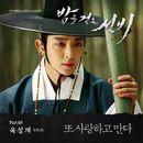 Scholar Who Walks the Night, Pt. 3 (Original Soundtrack)/Yook Sung Jae