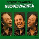 Ntokoumenta/Giorgos Zampetas