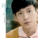 """Center (The Theme Song of """"Days of Our Own"""")/Kimi Qiao"""