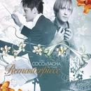 Remasterpiece/Sacha Puttnam/Chris Coco
