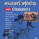 Ban Klong Rao/Eed Footbaht