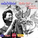 Kinnari Chud 1 Pom Mai Chai Film/Kinari
