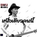 Nung Daew Kon Nee/Pan Pirab Kaw