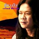 Choo Tang Jai/Worrawit Cheetangdee