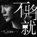 Stubborn Love/Ronghao Li
