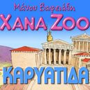 Kariatida/Xana Zoo