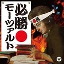 必勝モーツァルト/Various Artists