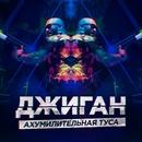 Akhumilitel`naja Tusa/Dzhigan