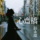 Shinsaibashi/Sean Pang