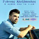 H Agapi Ola Ta Nika/Giannis Alexopoulos