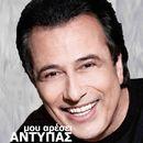 Mou Aresei/Antypas
