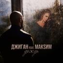 Dozhd` (feat. MakSim) [Radio Edit]/Dzhigan