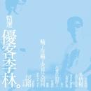 Best Of UKULELE (Remastered)/Ukulele