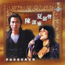 My Lovely Legend - Danny Summer and Elisa Chan/Danny Summer and Elisa Chan