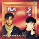My Lovely Legend - Dicky Cheung And Canti Lau/Dicky Cheung and Lau Sik Ming